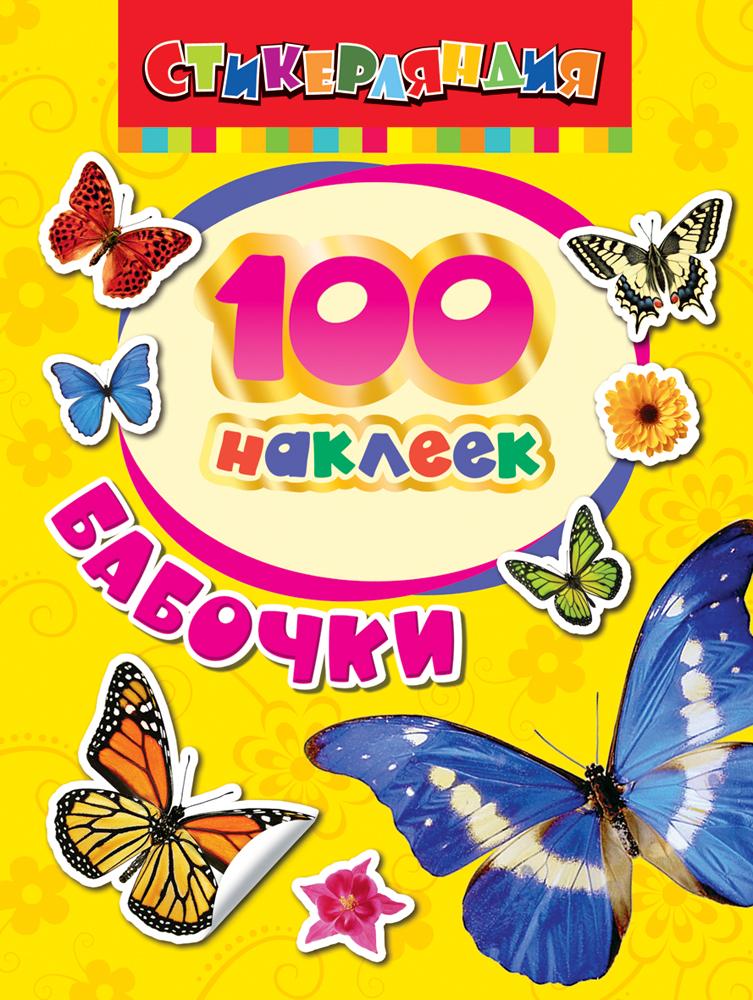 картинка Наклейки – Бабочки, 100 наклеек от магазина Bebikam.ru