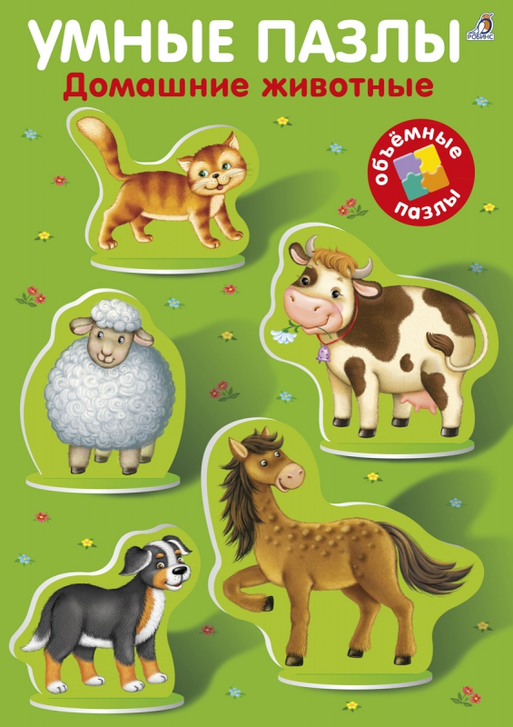 Книга-игра - Умные пазлы - Домашние животныеОбучающие книги. Книги с картинками<br>Книга-игра - Умные пазлы - Домашние животные<br>