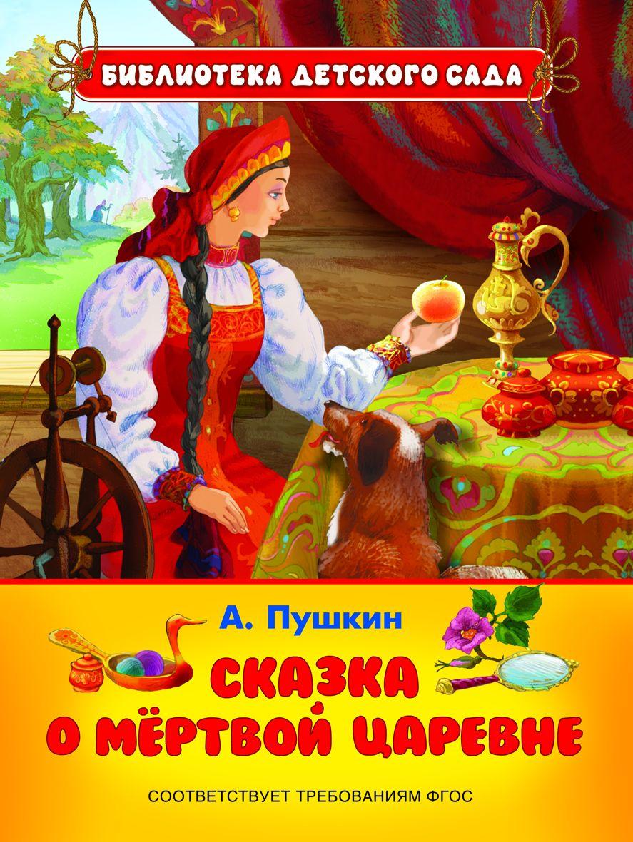Книга Пушкин А.С. «Сказка о мертвой царевне»Бибилиотека детского сада<br><br>