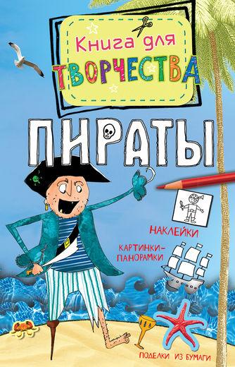Книга для творчества – Пираты, мини-форматКниги для детского творчества<br>Книга для творчества – Пираты, мини-формат<br>
