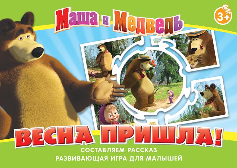 Настольная игра - Маша и Медведь. Весна пришла