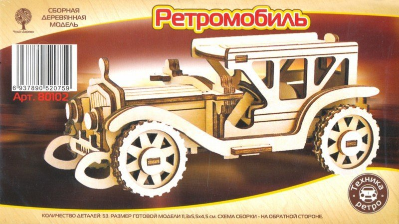 Сборная деревянная mini модель - Транспорт - Ретромобиль-2