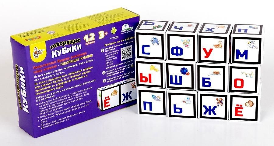 Кубики говорящие – Алфавит, 12 штукКубики<br>Кубики говорящие – Алфавит, 12 штук<br>