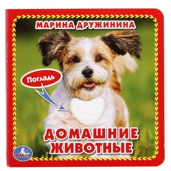 Книга с тактильными вставками А6 Домашние животные М. Дружинина фото