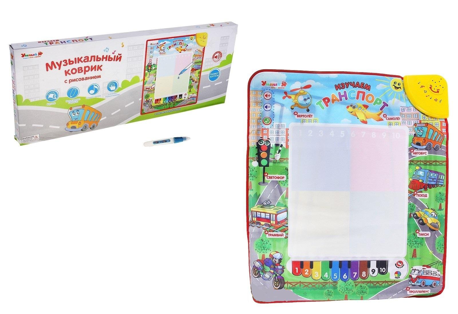 Обучающий музыкальный коврик – Транспорт, с рисованием - Интерактив для малышей, артикул: 144746