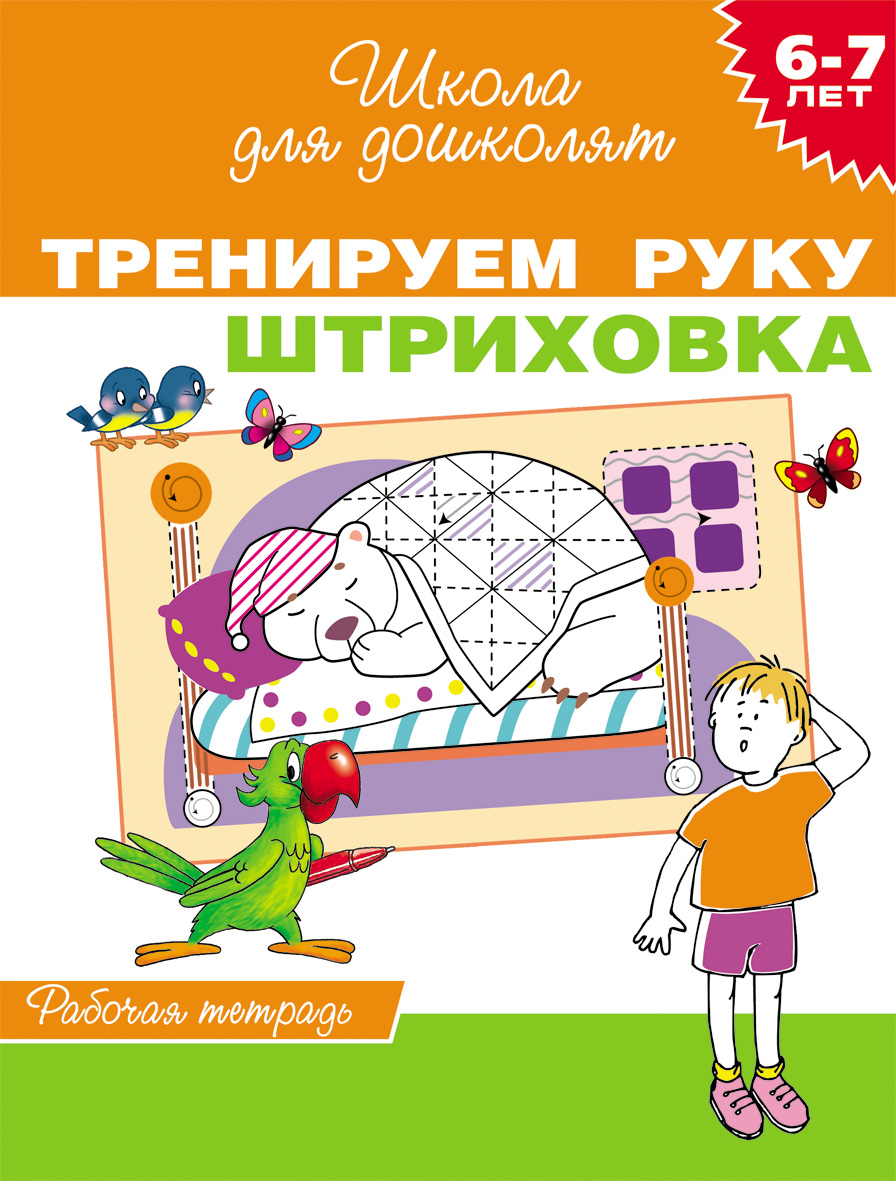 картинка Рабочая тетрадь «Тренируем руку. Штриховка, для детей 6-7 лет». от магазина Bebikam.ru