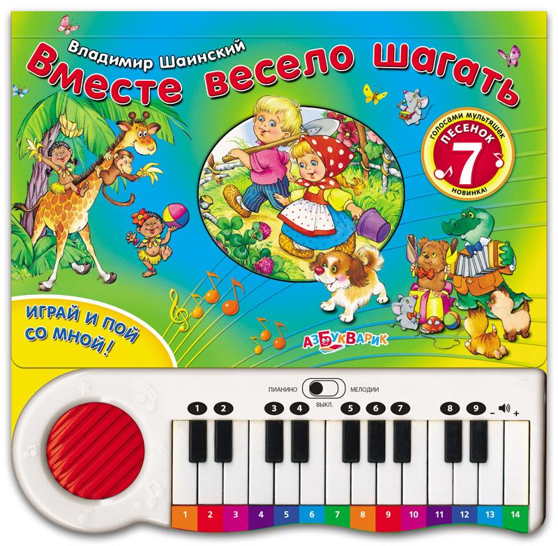Купить Книга-пианино - Вместе весело шагать, Азбукварик