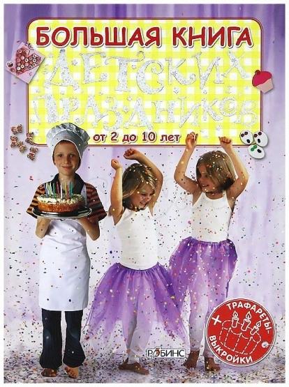 Большая книга детских праздников - Детский Досуг, артикул: 118900