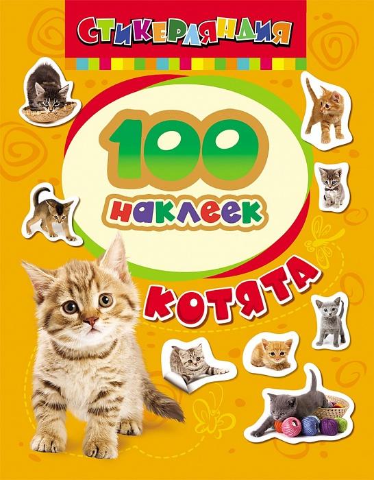 картинка Набор наклеек «Котята» 100 штук от магазина Bebikam.ru