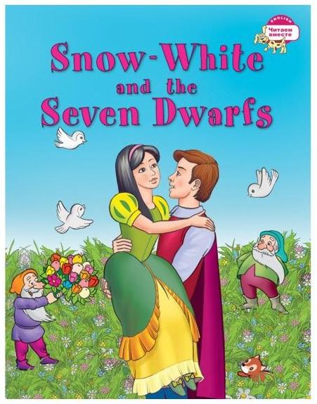 Книга на английском языке - Белоснежка и семь гномов. Snow White and the Seven Dwarfs. Наумова Н.А.Английский язык для детей<br>Книга на английском языке - Белоснежка и семь гномов. Snow White and the Seven Dwarfs. Наумова Н.А.<br>