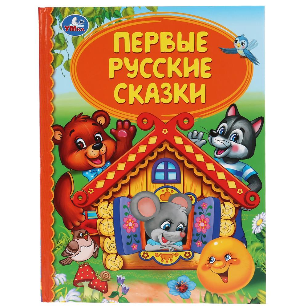 Купить Книга из серии Детская библиотека - Первые русские сказки, Умка