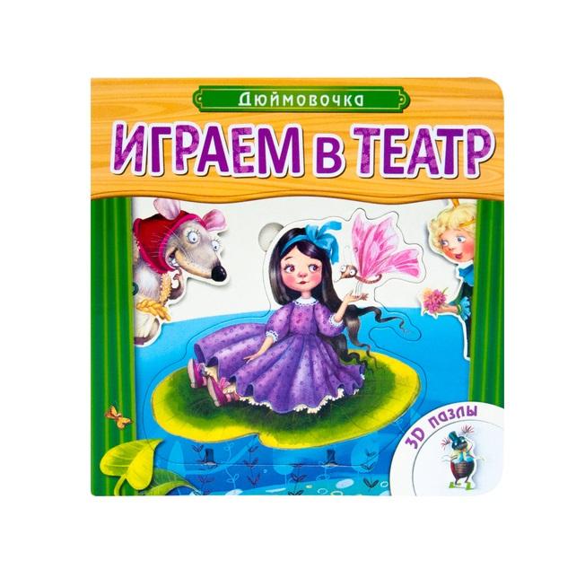 Купить Книжка с пазлами из серии Играем в театр – Дюймовочка, от 2 лет, Мозаика-Синтез