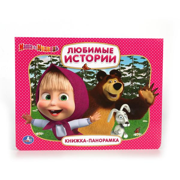 Купить Картонная книжка-панорамка - Маша и Медведь, Умка