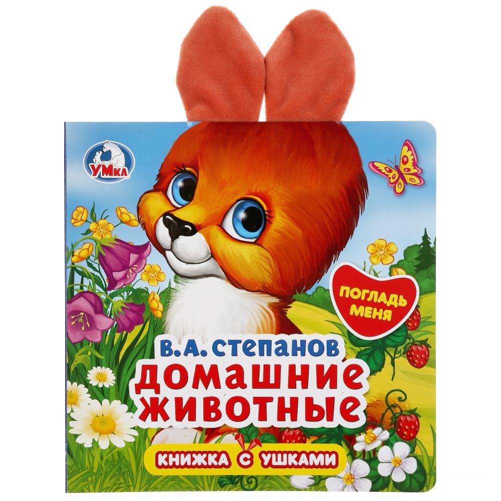 Книжка с ушками - В.А. Степанов. Домашние животные