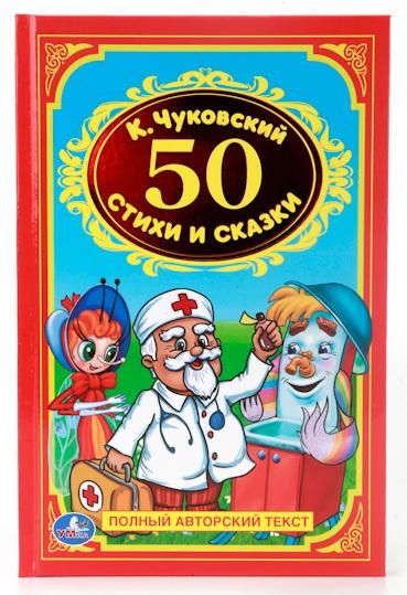 Книга К. Чуковский «50 стихов и сказок»Классная классика<br>Книга К. Чуковский «50 стихов и сказок»<br>