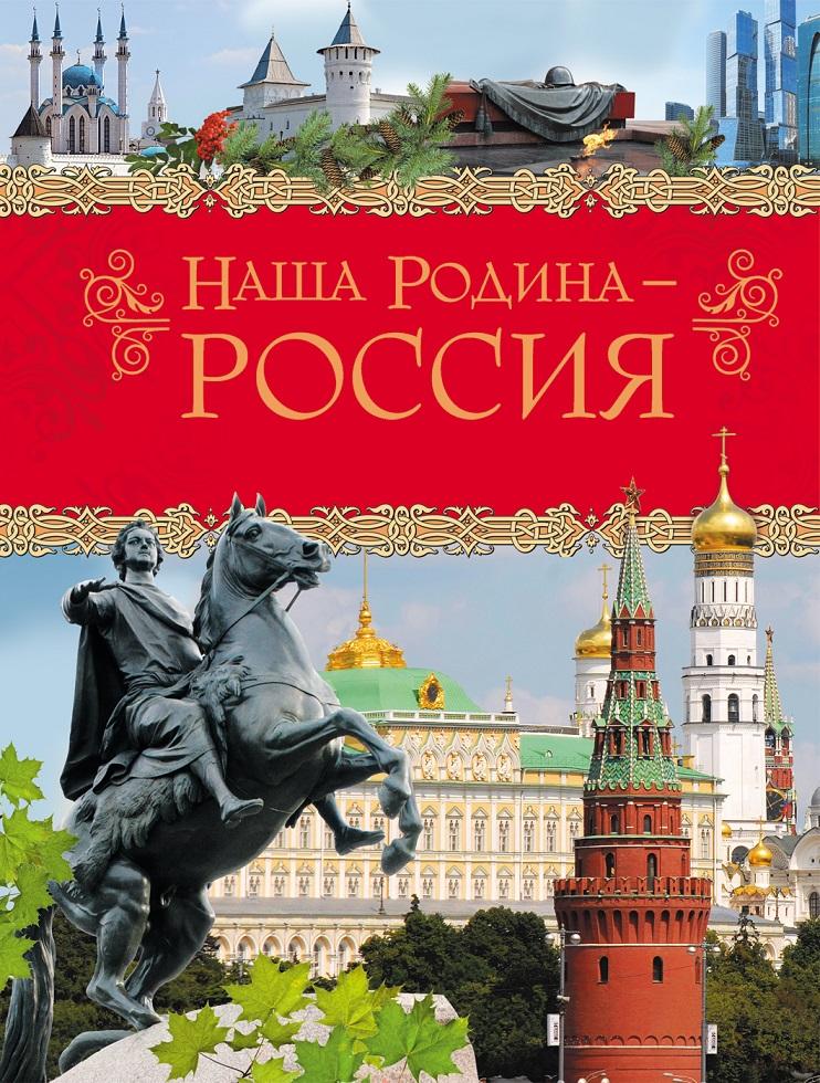 Юбилей начальнику, россия родина моя картинки для детей
