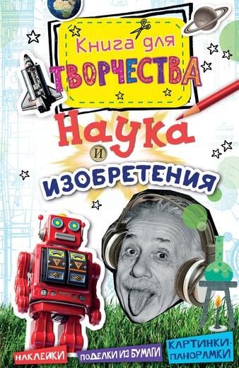 Книга для творчества – Наука и изобретения, мини-форматКнига знаний<br>Книга для творчества – Наука и изобретения, мини-формат<br>