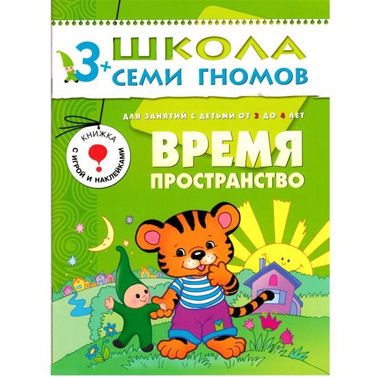 Книга Школа Семи Гномов - Четвертый год обучения. Время, пространствоРазвивающие пособия и умные карточки<br>Книга Школа Семи Гномов - Четвертый год обучения. Время, пространство<br>