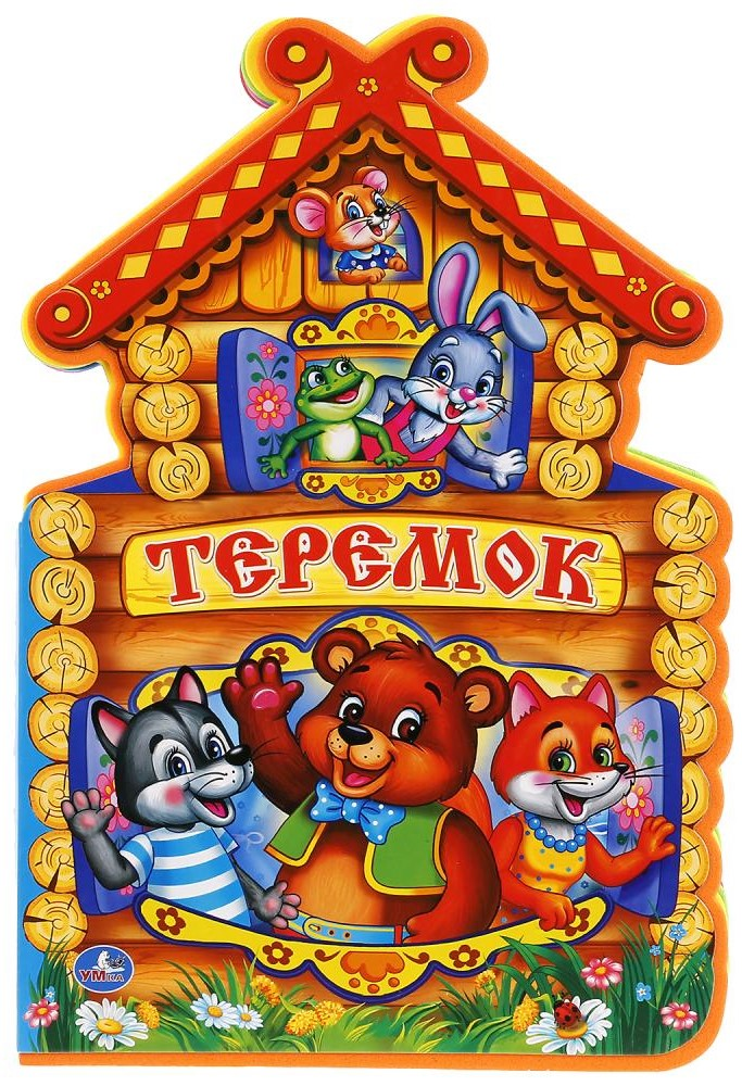 картинка Книга с вырубкой – Теремок. EVA от магазина Bebikam.ru