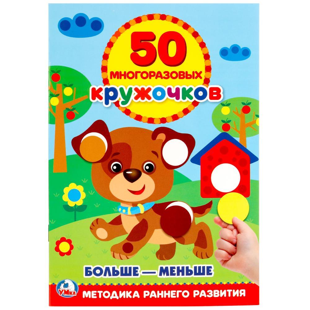 Книга с многоразовыми кружочками – Подбери по размеру, 50 наклеек