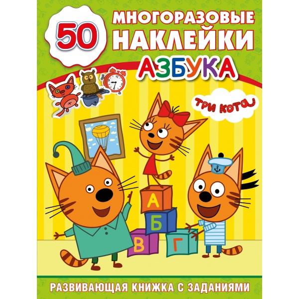 Купить Развивающая книга с заданиями - Три кота - Азбука, 50 наклеек, Умка