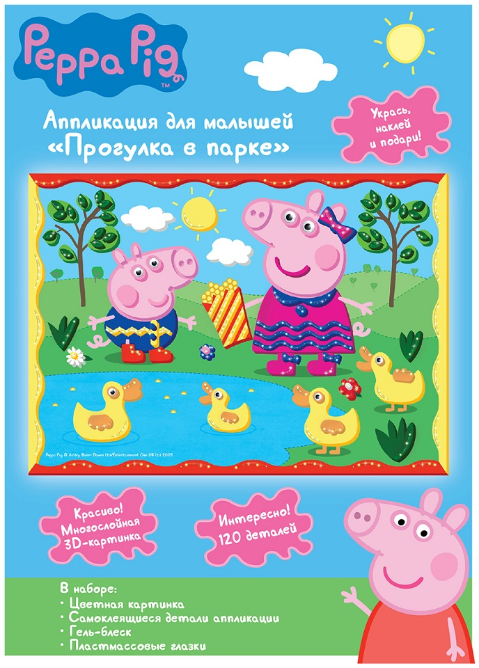 Купить Аппликация Peppa Pig - Прогулка в парке, Росмэн