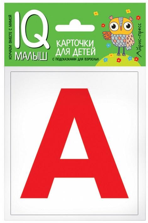 Карточки из серии Умный малыш - Касса буквРазвивающие пособия и умные карточки<br>Карточки из серии Умный малыш - Касса букв<br>