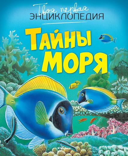 Купить Твоя первая энциклопедия «Тайны моря», Махаон