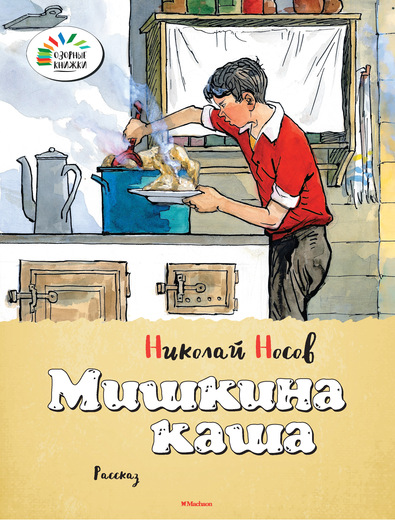 Книга Носов Н. «Мишкина каша» из серии «Озорные книжки»Внеклассное чтение 6+<br>Книга Носов Н. «Мишкина каша» из серии «Озорные книжки»<br>
