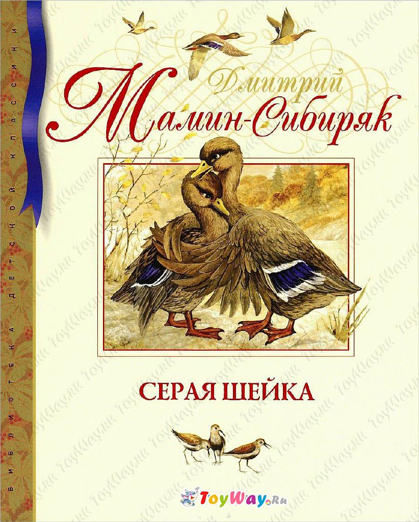Библиотека детской классики. Книга Мамин-Сибиряк Д.Н. «Серая Шейка» от Toyway