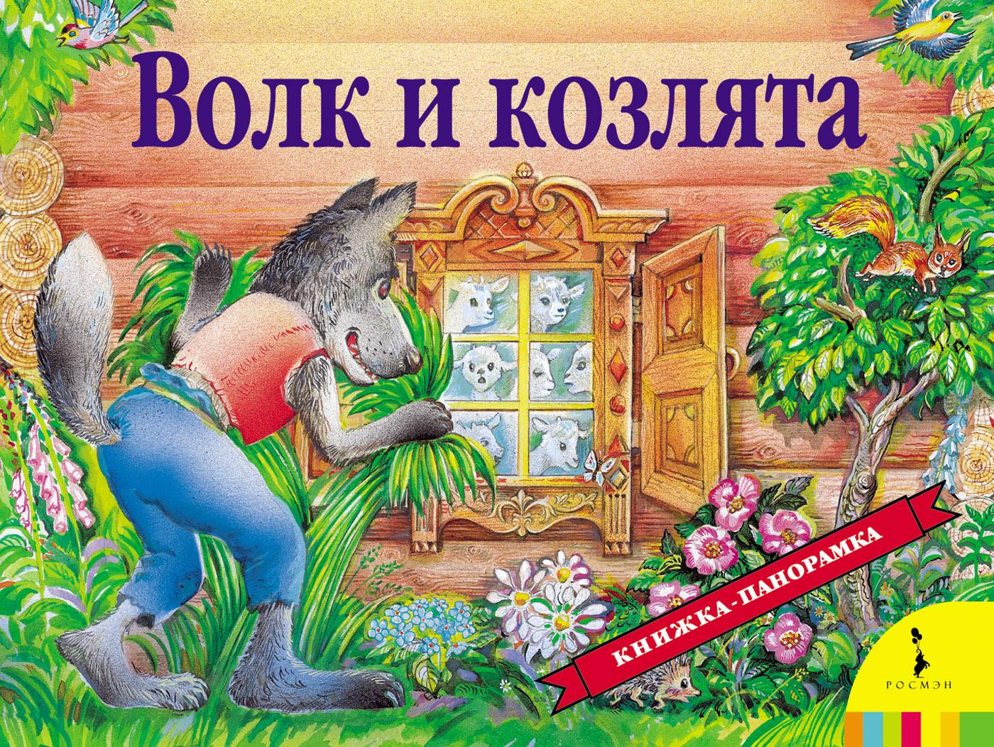 Купить со скидкой Книга-панорамка - Волк и козлята