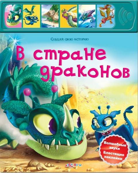 Озвученная книга - В стране драконов из серии Создай свою историюКниги со звуками<br>Озвученная книга - В стране драконов из серии Создай свою историю<br>