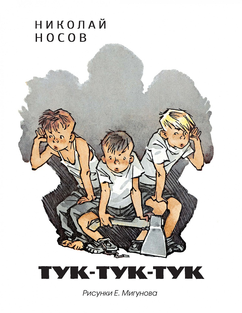 Книга Носов Н. - Тук-тук-тук. Рисунки Е. Мигунова