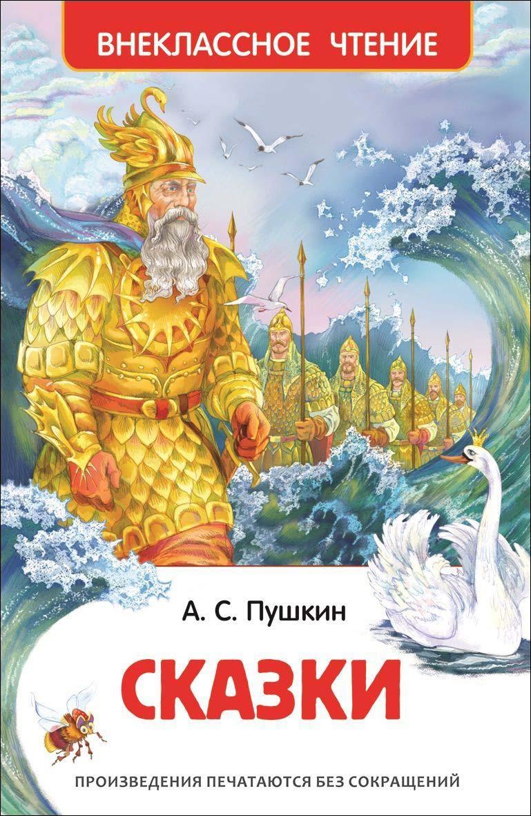 картинка Книга из серии Внеклассное чтение – Сказки, Пушкин А.С от магазина Bebikam.ru