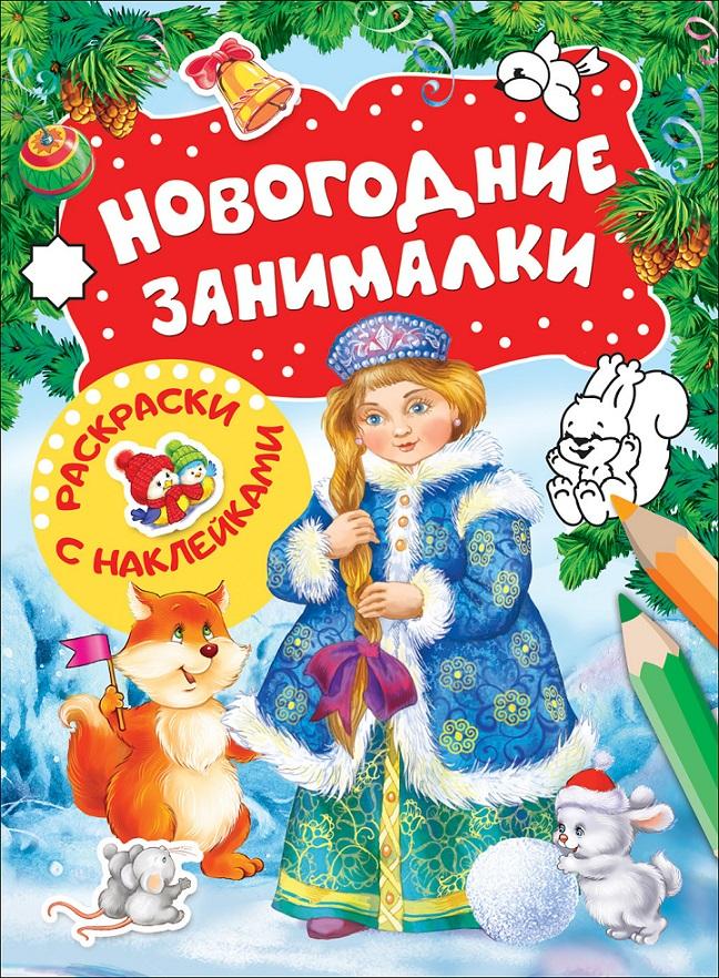 Купить Раскраски с наклейками - Новогодние занималки. Снегурочка, Росмэн