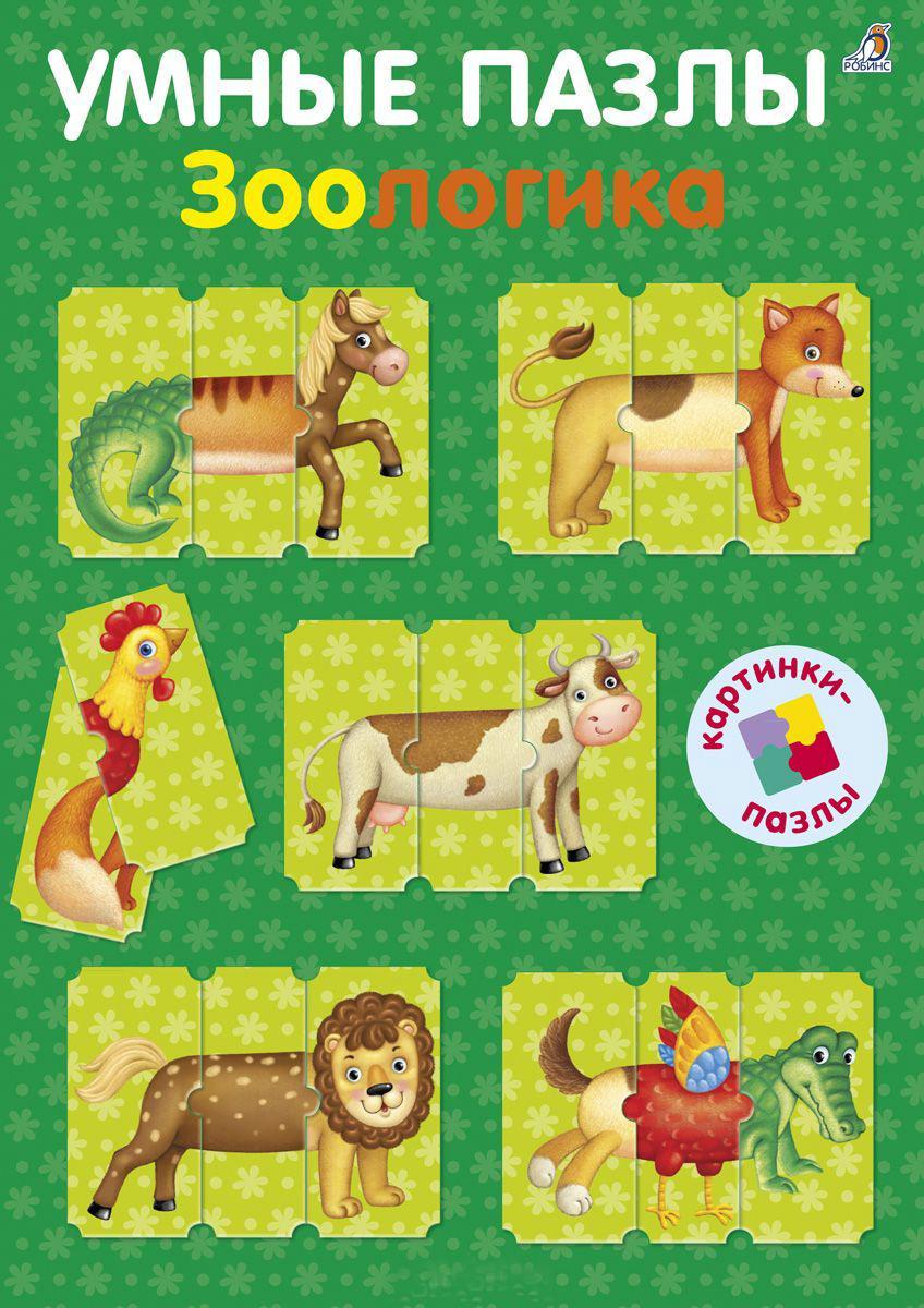 Умные пазлы - ЗоологикаОбучающие книги. Книги с картинками<br>Умные пазлы - Зоологика<br>