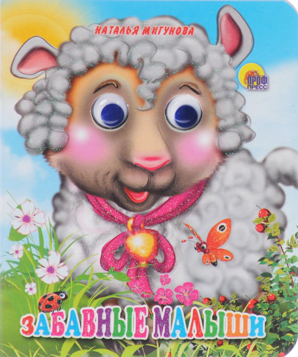 Мини-книжка с глазками - Забавные малышиБибилиотека детского сада<br>Мини-книжка с глазками - Забавные малыши<br>