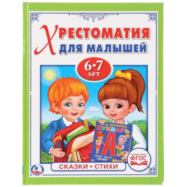 Купить Хрестоматия для малышей 6-7 лет Потешки. Сказки. Стихи, ИЗДАТЕЛЬСКИЙ ДОМ УМКА