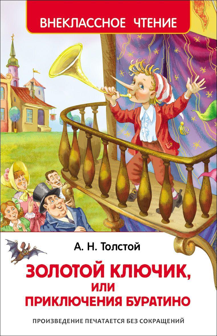 картинка Книга из серии Внеклассное чтение – А. Толстой Приключения Буратино от магазина Bebikam.ru