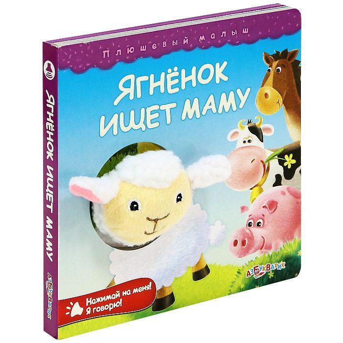 Купить Интерактивная книга - Ягненок ищет маму из серии Плюшевый малыш, Азбукварик