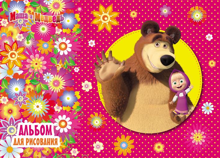 Альбом для рисования 24 л. «Маша и Медведь»Альбомы для рисования<br>Альбом для рисования 24 л. «Маша и Медведь»<br>