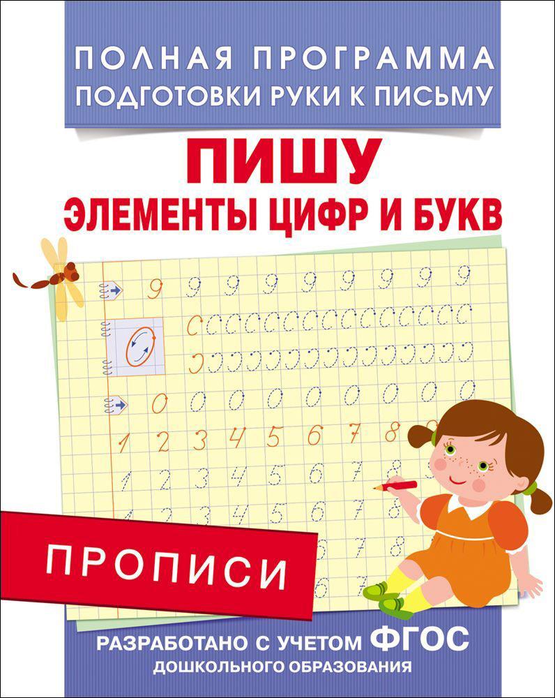 Прописи. Пишу элементы цифр и буквПрописи<br>Прописи. Пишу элементы цифр и букв<br>