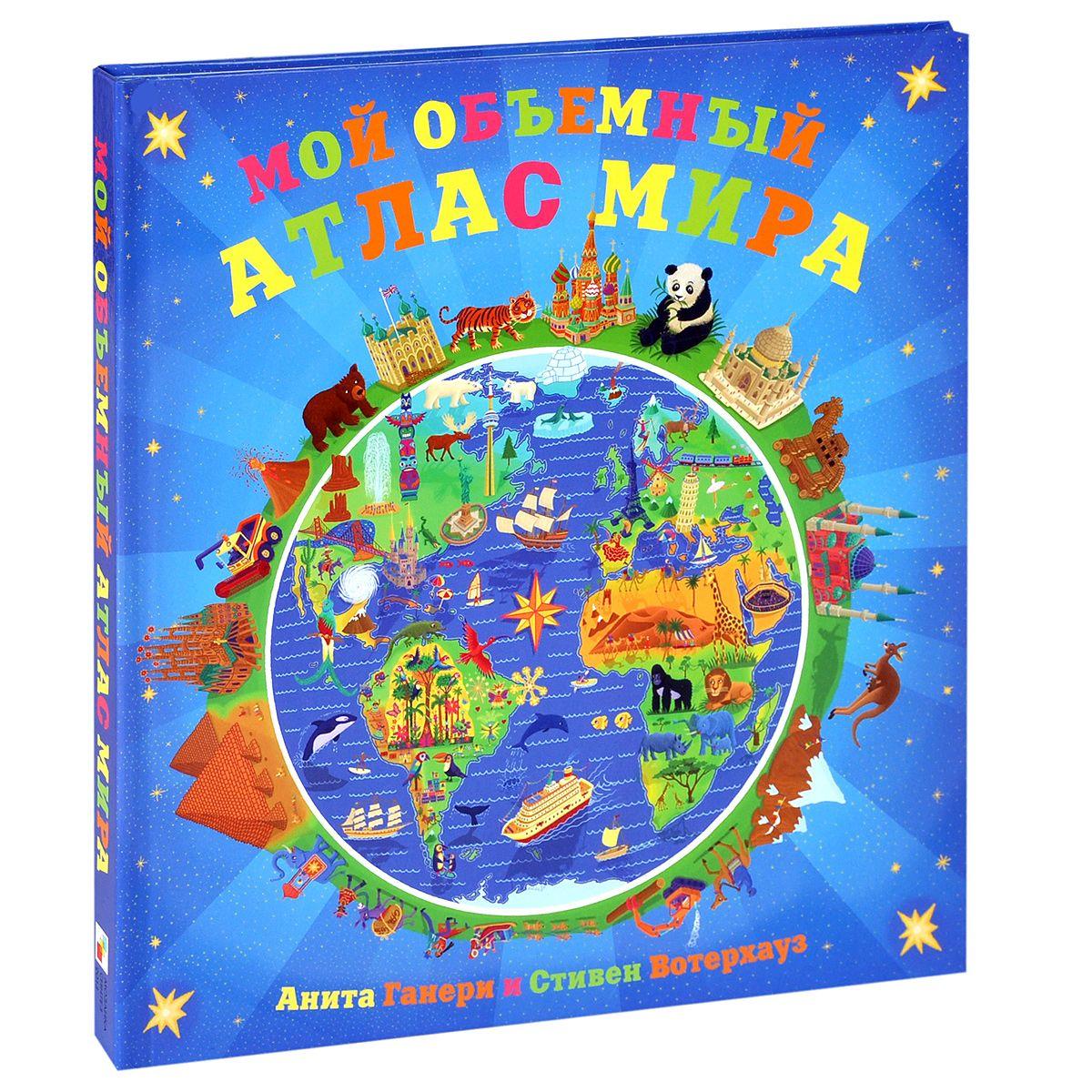 Купить Книга - Мой объемный атлас мира, для детей от 5 лет, Мозаика-Синтез