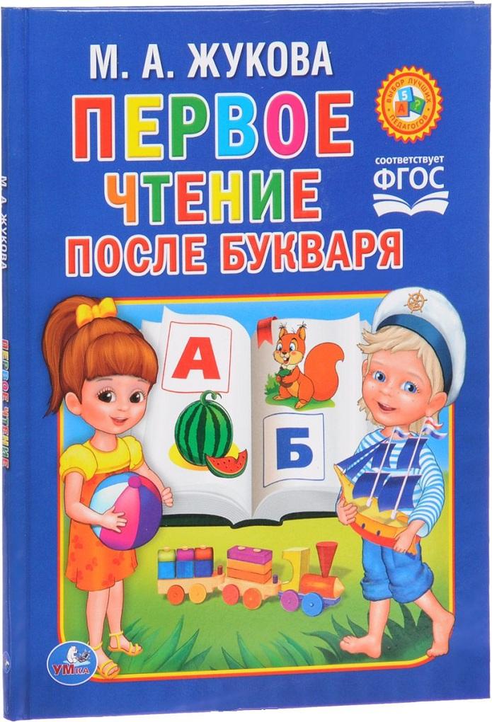 Купить Книга - М. Жукова – Первое чтение после букваря, Умка