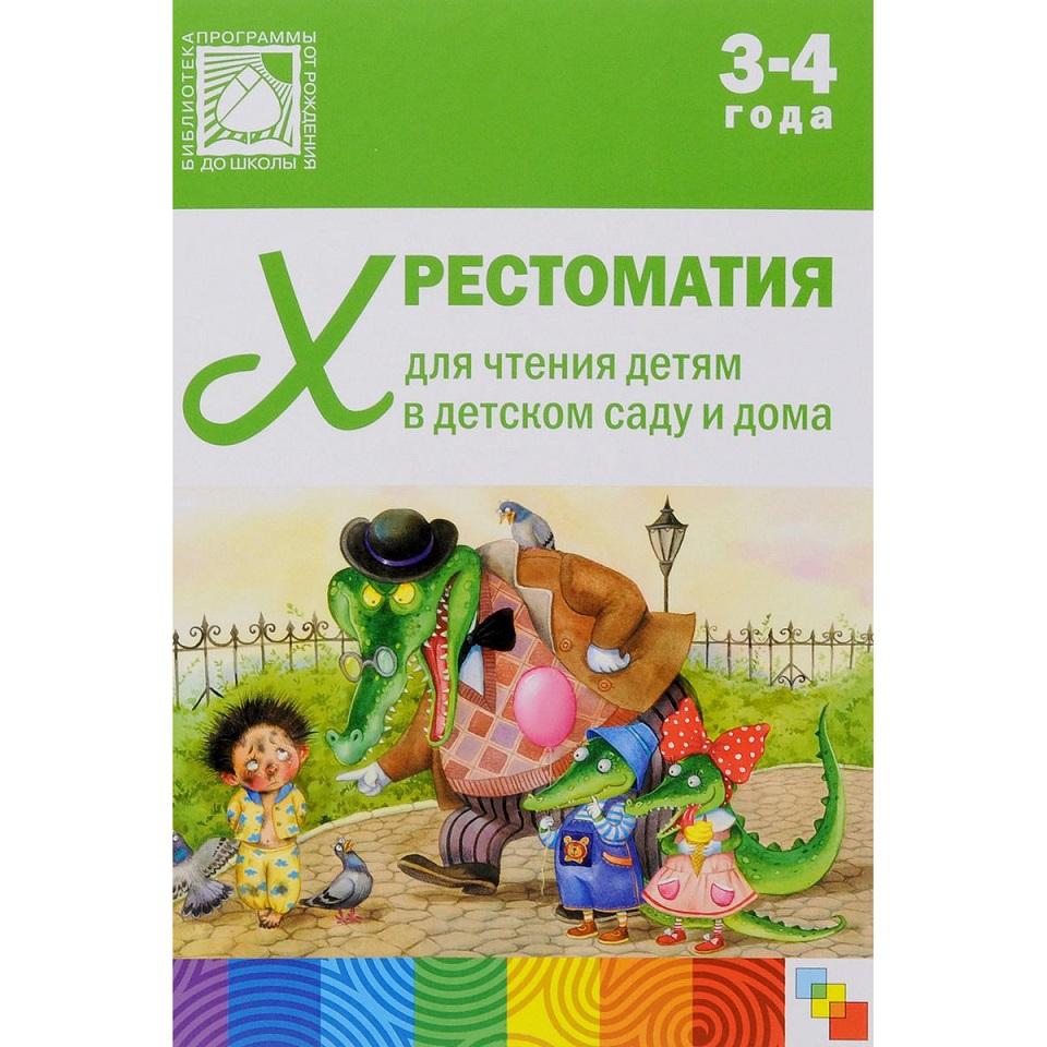 Хрестоматия для чтения детям в детском саду и дома, 3-4 годаХрестоматии и сборники<br>Хрестоматия для чтения детям в детском саду и дома, 3-4 года<br>