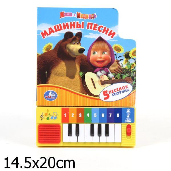 """Книга-пианино """"Машины песни"""" из серии """"Маша и медведь"""" )Книги со звуками<br>Книга-пианино """"Машины песни"""" из серии """"Маша и медведь"""" )<br>"""