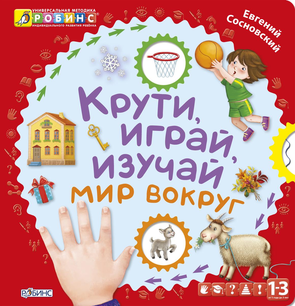 Книжка с колесиками - Крути, играй, изучай мир вокругОбучающие книги<br>Книжка с колесиками - Крути, играй, изучай мир вокруг<br>