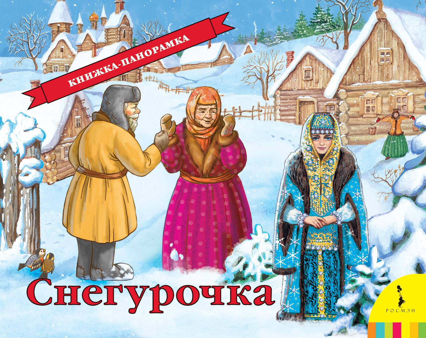 Купить Книжка-панорама «Снегурочка», Росмэн