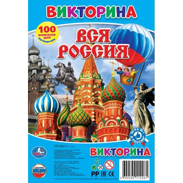 Купить Настольная игра-ходилка - Вся Россия. Викторина 100 вопросов, Умка