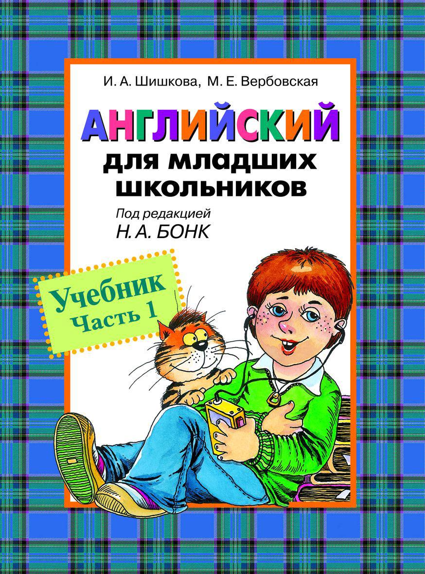 Учебник «Английский для младших школьников. Часть 1»Английский язык для детей<br>Учебник «Английский для младших школьников. Часть 1»<br>